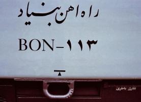 BFS omlitreret til BON 113. BON er en forkortelse for jernbaneselskabet (Rahahan Sharghi Bonyad) som overtog de to togsæt. Århus, sommeren 1995.